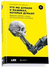 купити: Книга Что мы думаем о машинах, которые думают. Ведущие мировые ученые об искусственном интеллекте