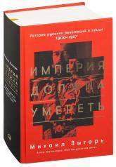 купить: Книга Империя должна умереть. История русских революций