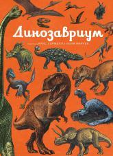 buy: Book Динозавриум