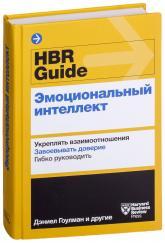 купить: Книга HBR Guide. Эмоциональный интеллект