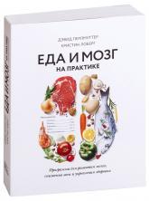 купити: Книга Еда и мозг на практике. Программа для развития мозга, снижения веса и укрепления здоровья