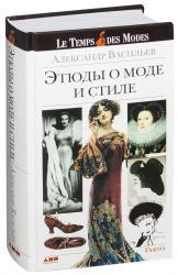 купити: Книга Этюды о моде и стиле