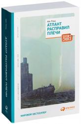 купити: Книга Атлант расправил плечи
