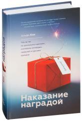 купити: Книга Наказание наградой