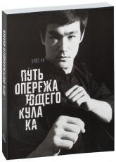 купити: Книга Путь опережающего кулака