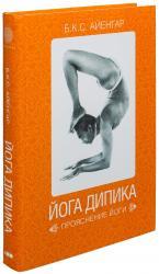 купить: Книга Йога Дипика: Прояснение йоги