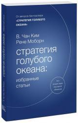 купить: Книга Стратегия голубого океана. Избранные статьи