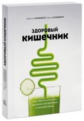 купити: Книга Здоровый кишечник. Как обрести контроль над весом, настроением и самочувствием