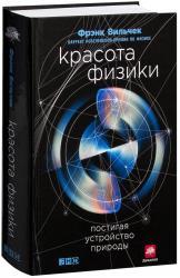 купити: Книга Красота физики. Постигая устройство природы