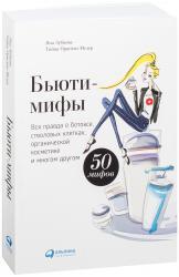 купити: Книга Бьюти-мифы. Вся правда о ботоксе, стволовых клетках, органической косметике и многом другом