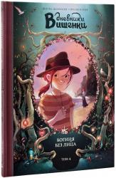 купити: Книга Дневники Вишенки. Том 4. Богиня без лица