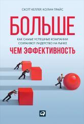 купить: Книга Больше, чем эффективность. Как самые успешные компании сохраняют лидерство на рынке