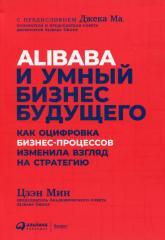 купить: Книга Alibaba и умный бизнес будущего