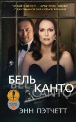 buy: Book Бельканто