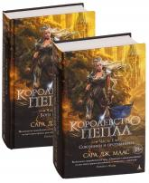 купити: Книга Королевство пепла. 2 книги