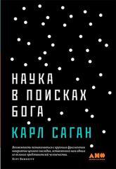 buy: Book Наука в поисках Бога