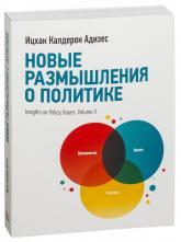 купити: Книга Новые размышления о политике