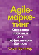 buy: Book Agile-маркетинг. Хакерские практики для эффективного бизнеса