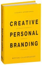 купить: Книга Создайте личный бренд. Как находить возможности, развиваться и выделяться