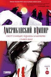 купить: Книга Американский вампир. Книга 1