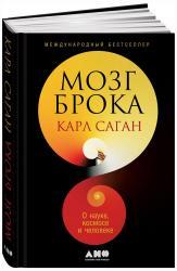 купити: Книга Мозг Брока. О науке, космосе и человеке