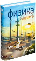buy: Book Физика будущего