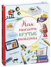 купить: Книга Как писать крутые тексты