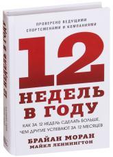 купити: Книга 12 недель в году. Как за 12 недель сделать больше, чем другие успевают за 12 месяцев