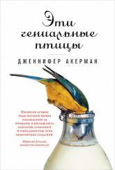 купить: Книга Эти гениальные птицы