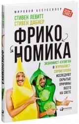 купити: Книга Фрикономика. Экономист-хулиган и журналист-сорвиголова исследуют скрытые причины всего на свете