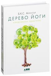 купить: Книга Дерево йоги. Ежедневная практика