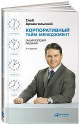 купити: Книга Корпоративный тайм-менеджмент. Энциклопедия решений