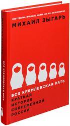 купити: Книга Вся кремлевская рать. Краткая история современной России
