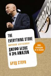 купить: Книга The Everything Store. Джефф Безос и эра Amazon