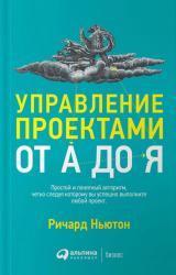 купить: Книга Управление проектами от А до Я