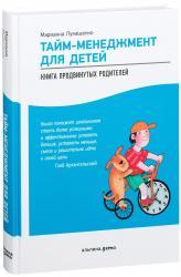 купить: Книга Тайм-менеджмент для детей. Книга продвинутых родителей