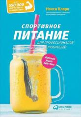 купити: Книга Спортивное питание для профессионалов и любителей
