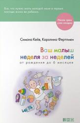 купити: Книга Ваш малыш неделя за неделей. От рождения до 6 месяцев