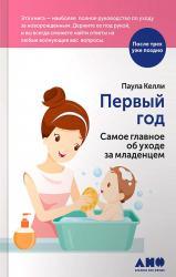 купити: Книга Первый год: Самое главное об уходе за младенцем