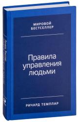 купить: Книга Правила управления людьми. Как раскрыть потенциал каждого сотрудника