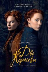 купити: Книга Две королевы