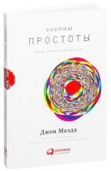 купить: Книга Законы простоты