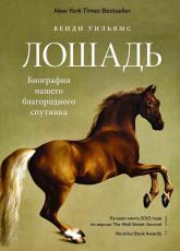 купить: Книга Лошадь. Биография нашего благородного спутника