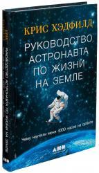 купити: Книга Руководство астронавта по жизни на Земле. Чему научили меня 4000 часов на орбите