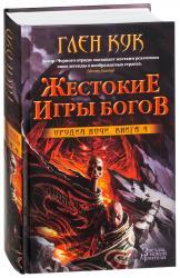 купить: Книга Орудия Ночи. Кн.4. Жестокие игры богов