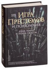 """купить: Книга """"Игра престолов"""" и психология. Душа темна и полна ужасов"""