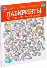 купить: Книга Лабиринты. 75+ головоломок на время!