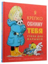 buy: Book Я крепко обниму тебя. Стихи для малышей