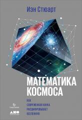 купити: Книга Математика космоса