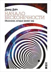 buy: Book Начало бесконечности. Объяснения, которые меняют мир